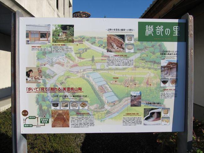 岐阜県土岐市の陶磁器関連施設3箇所を回ってきました。<br />織部の里公園は昔の窯跡が保存・復元されています。<br />美濃陶磁歴史館には、志野・織部の発掘品や歴史が展示されています。<br />セラトピア土岐では美濃焼が展示即売即売されています。