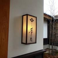 草津温泉 季の庭(ときのにわ)