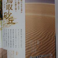 日本の旅 関西を歩く 鳥取県鳥取市の鳥取駅(とっとりえき)、鳥取砂丘(とっとりさきゅう)、浦富海岸(うらどめかいがん)周辺