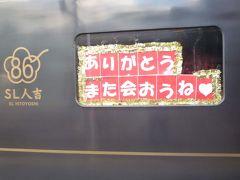 2013晩秋 九州へ(2) 「SL人吉号」に攻略法を携えて乗る