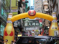 蘭桂坊ビール祭りに今年も参加だ(^o^)11回目の香港は新しい旅友プラス