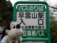 グーちゃん、忘年合宿で宮ノ下温泉へ行く!(YOUは何しに日本へ?編)