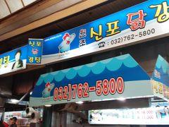 仁川旧市街観光