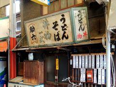 カメラをポケットに大阪の商店街を歩く(飛田本通南商店街~萩之茶屋商店街)