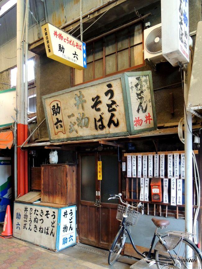 大阪市の商店街組合リストによると西成区には37の商店街、4つの小売市場、15のスーパーマーケットがあるそうだ。<br />カメラをポケットに、実際には更に細かく分かれ数も多い大阪市西成区にある商店街を歩いてみました。<br />公的なリストに基づく商店街組合等の名称と、現地のアーケードや吊看板などに表示された名称が微妙に異なるため、写真では現状優先の表示にしています。<br /><br />・萩之茶屋本通商店街(振) <br />・萩之茶屋商店会 <br />・飛田本通商店街(振) <br />・飛田本通中央商店会 <br />・山王市場通商店会 <br />・新開筋西商店会 <br />・新開筋中央商店街 <br />・飛田本通本町商店会 <br />・今池本通商店会(協) <br />・飛田本通南商店会 <br />・飛田本通親栄会 <br />・飛田新地料理組合<br />