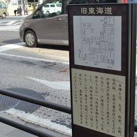 【ちふ散歩】戸塚。東海道を行く。