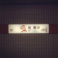 福岡・博多・柳川 一人旅