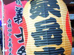 「元禄十五年冬、吉良邸から泉岳寺へ  赤穂四十七士の歩いた道 」 2013