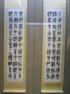 上海の陸家嘴・呉昌硯記念館