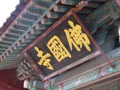 2013春、韓国旅行記26(3):4月9日(1):慶州、泊ったホテル、仏国寺へ、世界遺産標識、山門