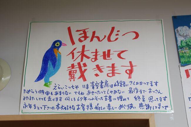 大阪市北区の中崎通商店街に「青空書房」という一軒の古本屋さんがあります。<br /><br />店主、坂本健一さんは、戦後間もなく結婚した和美さんと二人で「青空書房」を開店し、以来、半世紀にわたって年中無休で働いてこられましたが、10年前に脳梗塞で倒れたのを機に、毎週日曜日を定休日にしました。<br /><br />ところが、毎週日曜日が定休日になったことを知らずに訪ねて来るお客さんが居ることに気づき、これではわざわざ来てくれたお客さんに申し訳ないと、四季折々の風物誌や大阪の町の鼓動を伝える絵とともに、ピリッと風刺の効いた中にも、心暖かい気持のこもった言葉を添えた、坂本さん手描きの「ほんじつ休ませて戴きます」のお詫びのポスターを店のシャッターに貼るようになります。<br /><br />時に読書の素晴らしさを説き、時に人の温もりや人情の機微を失いつつある現代社会を憂おう坂本さんの言葉の底流には、「人に対する心温まる眼差し」とともに、平成22年2月5日にお亡くなりになられた和美さんへの想いと、ご自分への激励の意味も込められていて、多くの人々の共感を呼びます。<br /><br />今年の11月10日、いつものように店のシャッターに貼りだされた「ほんじつ休ませて戴きます」のポスターの下に、一枚の紙が添えられます。<br /><br />「永い間本当にありがとうございました 温かいお客様のおはげましと 古書への深い愛着が綴った六十七年 亡妻和美と苦闘と涙の歴史を閉じます」<br /><br />それは、これまでお店を支えてくれたお客さんに閉店を告げる貼り紙で、翌日、ご自身のブログにその写真を掲載すると、全国に波紋が広がり、坂本さんへの感謝の気持ちや閉店を惜しむメッセージが数多く寄せられます。<br /><br />また、このニュースは11月27日の新聞にも取り上げられ、「大阪・中崎町 青空書房 来年3月閉店」と報道されます。<br /><br />ところが、12月に入ると店横のドアに新たに紙が貼り出されます。<br /><br />「戦後六十七年 そのほとんどをこの店で 古本屋させて戴きました ひとえに本を愛し青空を愛して下さった お客様のお陰 心から 厚く厚く御礼申上げます 平成二十五年歳末閉店の止むなきに至りました 晩年味わふ挫折と徒労感 正に痛恨の極みです」<br /><br />それは、来年3月末閉店の予定を繰り上げ、年末に閉店するやむなきに至ったことを告げるものでした。<br /><br />「店におったら生き生きする。 休日になったら廃人ですわ。」と言ってはばからない坂本さんの胸中を察すると、さぞ無念だろうなと思うとともに、坂本さんの言葉に共感し、感動し、励まされた者の一人として、「長い間お疲れさまでした。」と長年の労をねぎらう気持ちがわき上がって来ます。<br /><br />そんな中、『「ほんじつ休ませて戴きます」ポスター展 〜大阪古書店主のメッセージ〜』と題する坂本さんのポスター展が、12月20日と21日の二日間、大阪古書会館6Fで開催されたので見に行ってきました。<br /><br />展示会の会場へ向かう前に中崎通商店街のお店を訪ね、いつものようにお元気な坂本さんの姿を見つけると、しみじみ寂しさがこみ上げてきます。<br /><br />やもたてもたまらず、「いつまで営業されるんですか?」とお伺いすると、「師走まで」との返事。<br /><br />「師走まで」・・・。<br /><br />まさかと思いながら「12月31日までですか?」と聞きなおすと、「そうです」と満面の笑みを浮かべた顔でうなづきます。<br /><br />事ここに及んでも、商人としてのけじめを貫こうとする坂本さんの姿がそこにありました。<br /><br />閉店されたら、まずゆっくりして下さい。<br />そして、体に気をつけて、いつまでもお元気で。<br /><br />坂本さんの言葉を人生の糧にして、これからも生きて行きます。<br />ほんとうにありがとうございました。