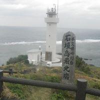 最南端へ行くはずが・・・・。�2013年12月19日〜21日 石垣島編