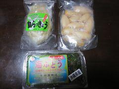 沖縄食材を持ち帰り、調理してみた。ーーお土産編ーー