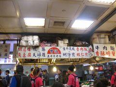 2013年12月三度目の台湾旅行3(士林夜市)