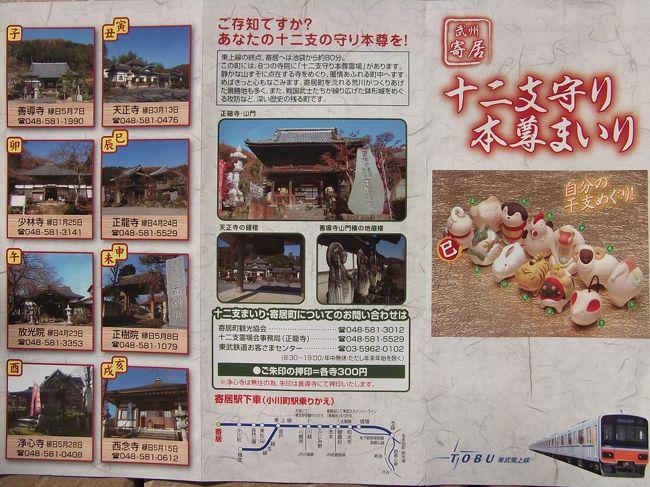 武州寄居十二支守り本尊まいりは埼玉県寄居町にある、十二支の守り本尊が奉られた寺院をめぐる。2つの干支を兼任した守り本尊があるので、寺院は12ではなく8ヶ所。山側に4ヶ所、駅側に4ヶ所で今回は回り方の効率よりも十二支順にめぐった。<br />前半は車、後半は徒歩で全てまわるのに約2時間かかった。
