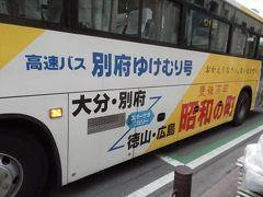 〈高速バスシリーズ〉 高速バスで大分へ、 広交バス-広島発で徳山港から周防灘フェリーに乗っかり国東半島周辺経由のバスの旅と血の池地獄 (前編) 。