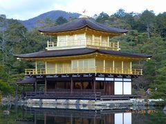 出張ついでの…#14-2 (^^ゞ  ▼2日目 久しぶりの金閣寺と京都市内観光