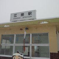 函館4日間3万円ツアー(江差・湯ノ岱温泉)