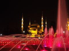 トルコ旅行<1 / イスタンブール・ブルーモスク&アヤソフィアの夜景