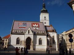 クロアチアとちょっとスロヴェニア、ボスニア、モンテネグロ その1 【ザグレブ編】