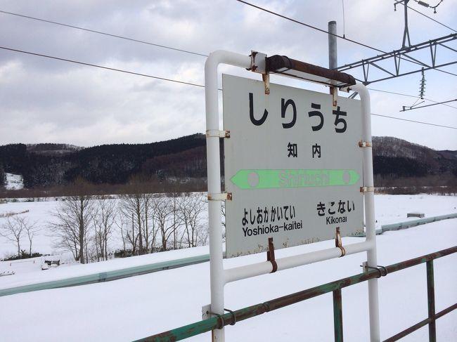 二日目は松前に行きます。<br /><br />途中、北海道最南端の駅・知内に立ち寄りました。  <br /><br /><br />鉄オタというわけではないのですが、2014年3月に無くなってしまうと聞いて・・。