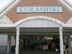 帰省ついでに倉敷&香川の旅~1日目 広島から倉敷へ