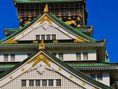 大阪-4 大阪城天守閣  現存天守は築後82年に ☆展望台・博物館として