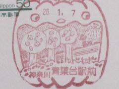 横浜の〒風景変形印を求めて