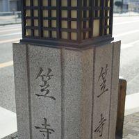 新春の笠寺漂流