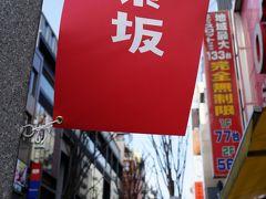 『35mmでいく東京散歩』 東京大神宮と神楽坂 迷路のような路地は魅惑スポットがいっぱい!