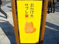 2014 伊勢旅行 お土産編~いっぱいあるよ~♪