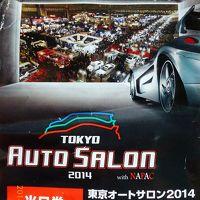 千葉開催でもTOKYO AUTO SALON 2014 with NAPAC in 幕張メッセ Vol.1