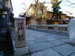 *京都・冬散歩 3日目とおまけ ~また行かなくっちゃ京都~ ~お正月飾りいろいろ~