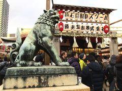 商売繁盛で笹もってこい ~♪(^ω^) 今宮戎神社/十日戎