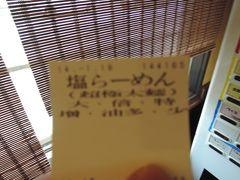 東京へ往復、無限大の昼食、自動車購入の最後の打ち合わせ