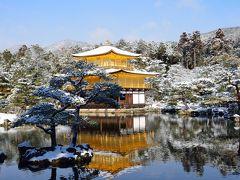 冬の見どころ、京都・金閣寺の雪景色