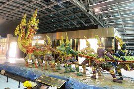 2013冬、タイ王国旅行記2(34:完)象のショーを見学の後、スワンナプーム国際空港へ、帰国
