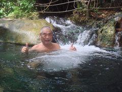 秘湯の旅その2