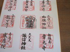 第17回新春藤沢・江ノ島歴史散歩「藤沢七福神めぐり」にいってきました