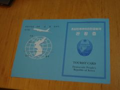 2013年 北朝鮮旅行記 その1準備編