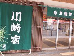 旧東海道「川崎宿」周辺史跡めぐりウォーキングを敢行してみた!