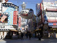 OSAKA  新世界の「新世界稲荷神社」ルーレットおみくじ等+あべのハルカス