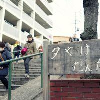 『35mmでいく東京散歩 4』 谷中・千駄木・根津 「通称・谷根千は食べ歩き天国だ!」