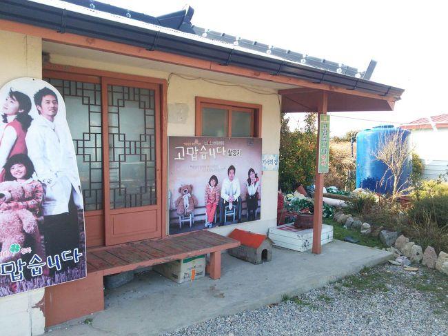2007年、韓国の放送局MBCで放送されたドラマ、「ありがとうございます」のロケ地を見に行きました。<br />ドラマの内容は、韓国の田舎の離島に住む、輸血でエイズにかかってしまった小学生の女の子と、その家族の生きざまを描いた感動のドラマです。<br />韓国の地方都市の光州(クァンジュ)から、さらにバスで2時間。ロケ地は、曽島(チュンド)という島と、その島に接続する島の花島(ファド)。そこに、舞台となった家族の家や、学校がありました。<br />何しろ離島ですから、交通は不便。日本語などは全く通じません。歩きっぱなしの1日でした。<br />