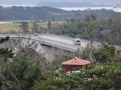 避寒旅行(106)・・・沖縄本島 橋の駅リカリカ ワルミ大橋