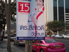 2014 ベトナム・カンボジア・タイ旅行記� バンコク