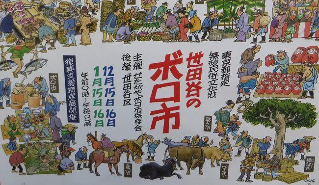 3年ぶりに東京世田谷で開催されるボロ市に出掛けてみました。ボロ市は年2回開催されます。それは1月15、16日と12月15、16日です。今回は最終日の1月16日に行ってみました。<br /><br />ボロ市は400年前から続く伝統のある市で、当時は近郷近在から農家の人たちが生活用品を持ち寄り、売り買いをしていた市でした。しかし、今はすっかり観光地化してしまいました。わずかに昔の面影を伝えるような店も出ていて、長年の伝統を感じることができました。<br /><br />現在では食べ物屋、骨董店、衣料品店、道具屋、花・植木屋等の店が旧代官屋敷を中心に数多く出ています。中にはこのような場所でしか見かけないような昔ながらの生活用品もあり、大いに興味を覚えました。