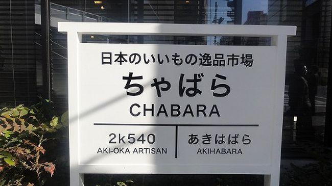 「東京ではどういった産品が売れているのか」ということを観察することを目的として?1泊2日で東京へ行ってきました。<br />銀座・有楽町周辺の各県のアンテナショップをめぐり、どんなものを売っているのかを見てきました。驚いたのは、電気とオタクの街だと思っていた秋葉原にも立派なアンテナショップがあったことです。<br />(本当は夜の研修の方が熱心だったことは内緒です。)<br />