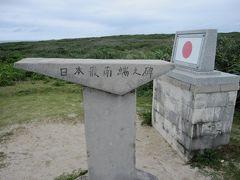 日本最南端・最西端の地を目指し! 八重山諸島へ(4日目 波照間島・西表島)