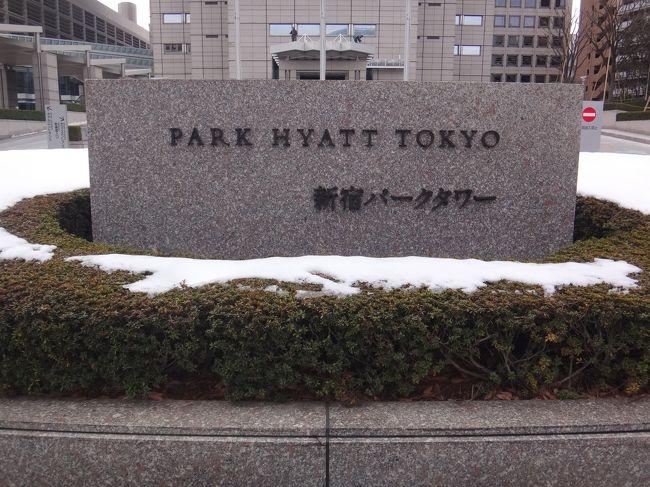 私が一番好きだった新宿にあるホテル『パーク ハイアット 東京』。<br />約3年振りに宿泊してきました。このホテルはいつ行っても混んでいます。<br />相変わらずアメリカ系の外国人が多く、レストランやフィットネスや<br />プールも大賑わいでした。(うるさいという意味ではありません。)<br /><br />海外からのゲストにも人気のあるパーク ハイアット 東京は、<br />宿泊料金が高いです。<br />こちらのスイートにも宿泊したことがありますが、<br />私的にはパークデラックスルーム(55㎡)の方が落ち着きます。<br />いつも泊まりたいと思って値段を調べると、5~6万円位しています。<br />値下げしたのを見計らってステイしてきました。<br /><br />新宿のホテル『パーク ハイアット 東京』最近の最安値 <br />パークデラックスルーム1泊朝食付き 40,000円(一部屋の料金)<br /><br />お部屋からの眺望は、東京のメジャーなランドマークがすべて見渡せる<br />東京タワー&東京スカイツリー側を希望しました。<br /><br />また、【ピーク ラウンジ&バー】で素敵な夜景を眺めながらのディナー、<br />【クラブ オン ザ パーク】のフィットネス施設(プールサイドラウンジ、<br />スイミングプール、アスレチックジム、エアロビクススタジオ)、<br />【ジランドール】&【ルームサービス】での朝食の写真を紹介します。